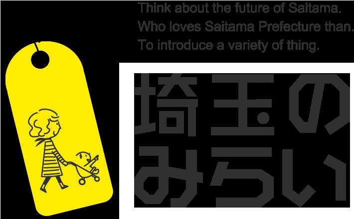 埼玉のミライ